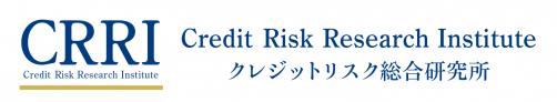 クレジットリスク総研